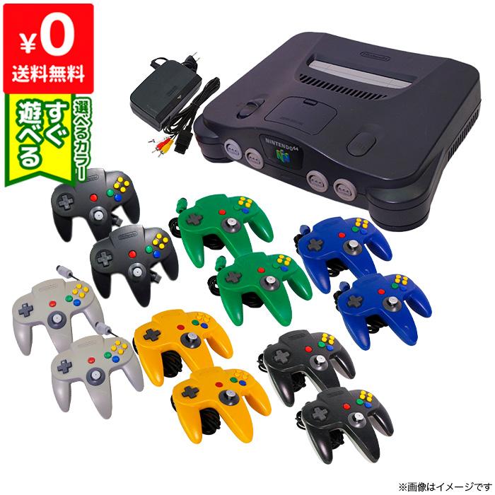 特価 送料無料 ニンテンドー64 本体 正規店 コントローラー2個付き すぐ遊べるセット 選べる6色 任天堂64 ゲーム機 中古 Nintendo64 64
