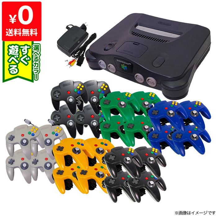 送料無料 ニンテンドー64 本体 コントローラー4個付き すぐ遊べるセット 中古 定番スタイル 任天堂64 限定タイムセール Nintendo64 64 ゲーム機