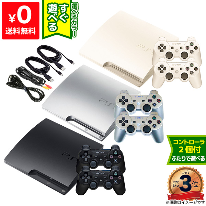 PS3 プレステ3 プレイステーション3 PS3 本体 すぐ遊べるセット CECH-2500A 選べる3色 純正 コントローラー 2個付き プレステ3 PlayStation 3 SONY ゲーム機【中古】