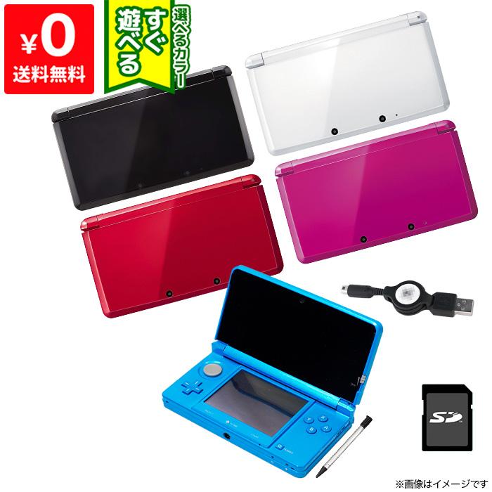 3DS 本体 通常便なら送料無料 中古 すぐ遊べるセット SDカード付き 選べる5色 ニンテンドー タッチペン付き 新発売 任天堂 USB型充電器 充電器付き Nintendo