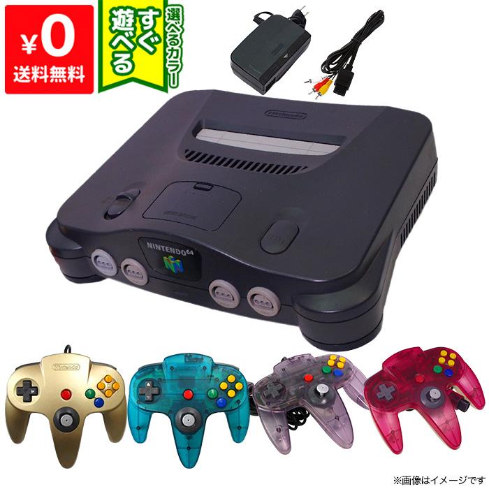 送料無料 64 本体 ニンテンドー64 すぐ遊べるセット Nintendo64 コントローラー 中古 日本未発売 公式ストア 任天堂64 選べる4色