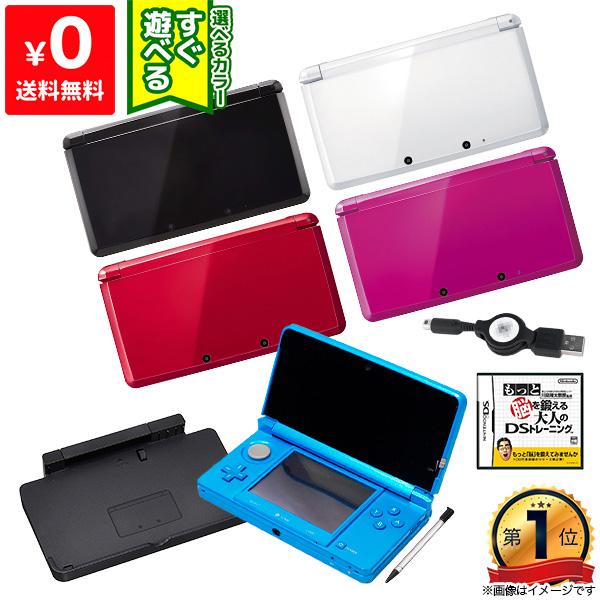 送料無料 3DS 本体 ソフト付き もっと脳トレ すぐ遊べるセット 3DS専用充電台 大人気 USB型充電器 期間限定送料無料 選べる5色 中古 タッチペン
