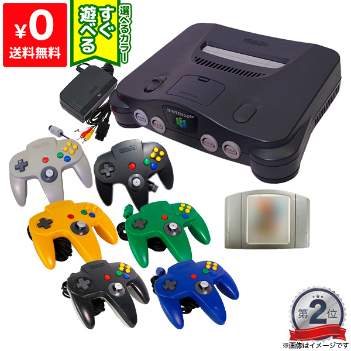 送料無料 64 ニンテンドー64 本体 コントローラー付き 新作通販 すぐ遊べるセット おまけソフト付 任天堂64 ゲーム機 中古 高品質 Nintendo64 選べる6色