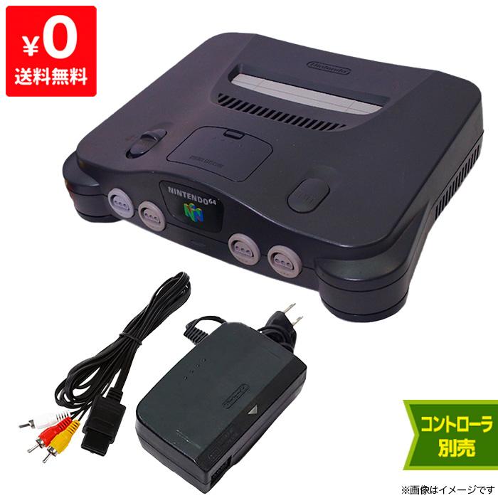 良い 64 ニンテンドー64 任天堂64 Nintendo64 本体 4902370502527 格安店 日本正規代理店品 電源コード AVケーブル 中古 3点セット