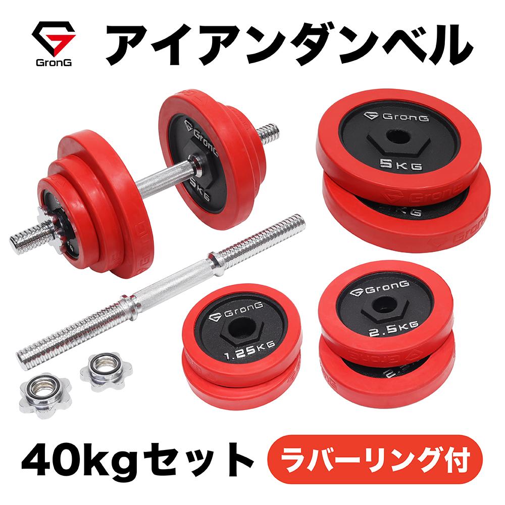 GronG アイアンダンベル 40kg セット 片手20kg×2個 ラバー付き シャフト プレート 重量変更 調節可能