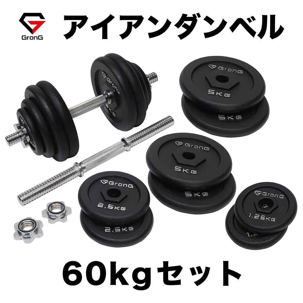 GronG アイアンダンベル 60kg セット 片手30kg×2個 シャフト プレート 重量変更 調節可能