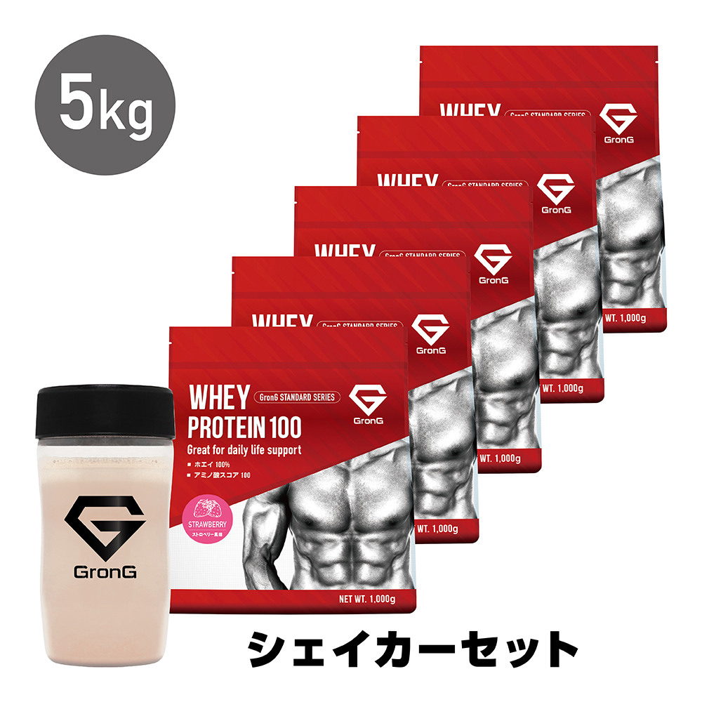GronG(グロング) プロテイン シェイカーセット ホエイプロテイン100 ストロベリー風味 5kg 国産 おきかえダイエット 筋トレ トレーニング
