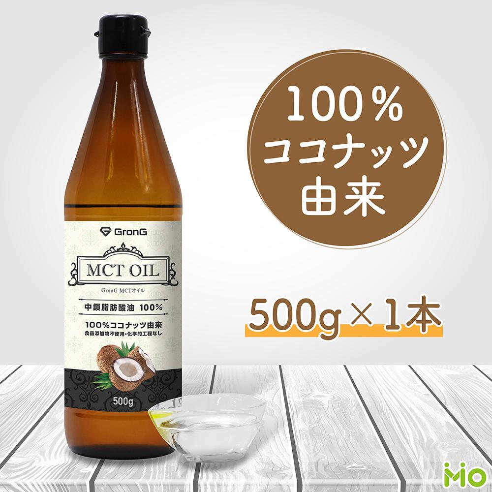 エムシーティーオイル 運動 おすすめ 食用油 人気 再再販 料理 GronG グロング ココナッツ由来 500g MCTオイル 中鎖脂肪酸100% 保証