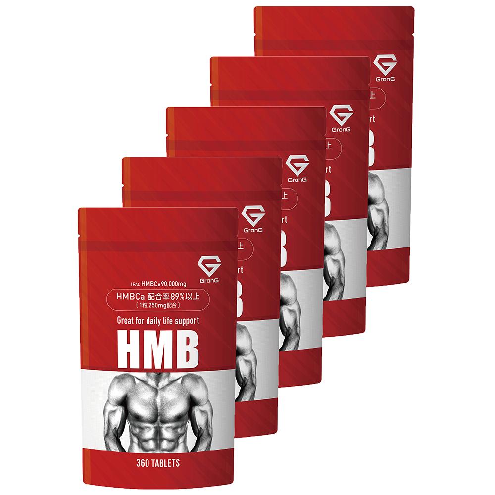 GronG(グロング) HMB サプリメント 国産 360タブレット 約30日分 90000mg 配合率89%以上 5個セット