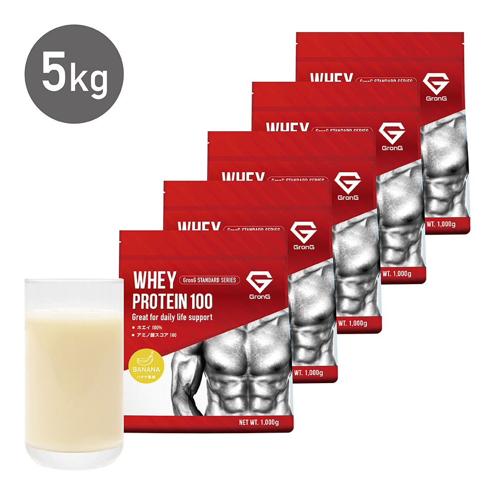 GronG(グロング) プロテイン ホエイプロテイン100 バナナ風味 5kg 国産 おきかえダイエット 筋トレ トレーニング