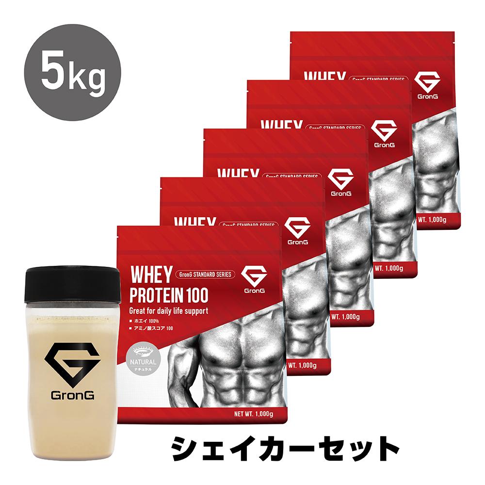 GronG(グロング) プロテイン シェイカー セット 5kg ホエイプロテイン 人工甘味料・香料無添加 100 ナチュラル おきかえダイエット 筋トレ