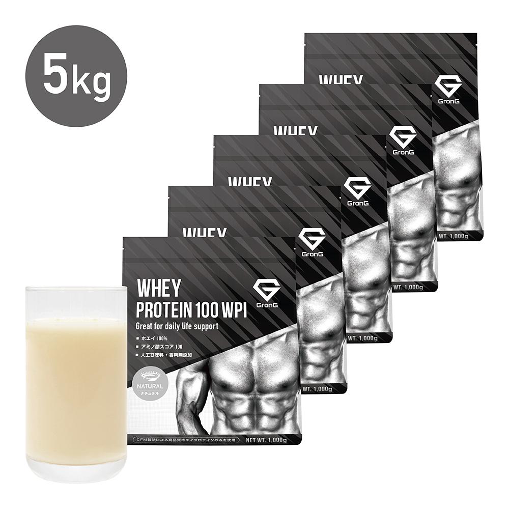 GronG(グロング) プロテイン ホエイプロテイン100 WPI 5kg CFM製法 人工甘味料・香料無添加 プレーン ナチュラル おきかえダイエット 筋トレ トレーニング