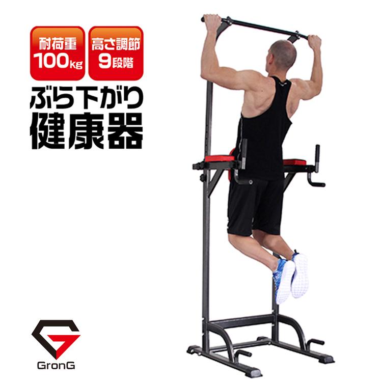 GronG ぶら下がり健康器 懸垂マシン チンニングスタンド 器具 耐荷重100kg