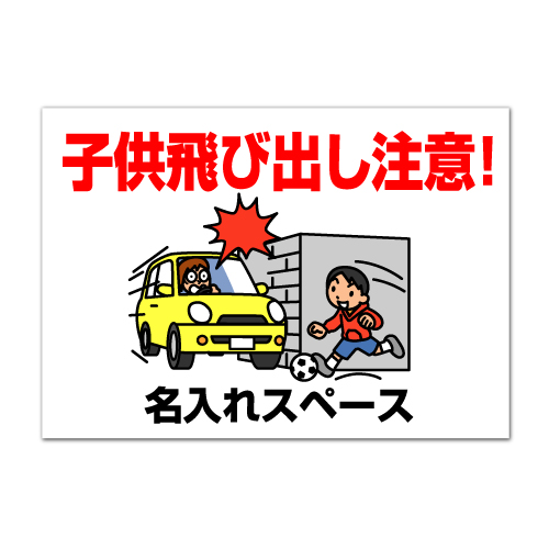 TRAFFIC SAFETY SIGN 子供飛び出し注意・警告・看板・スローダウン トラフィツクセ−フティーシング