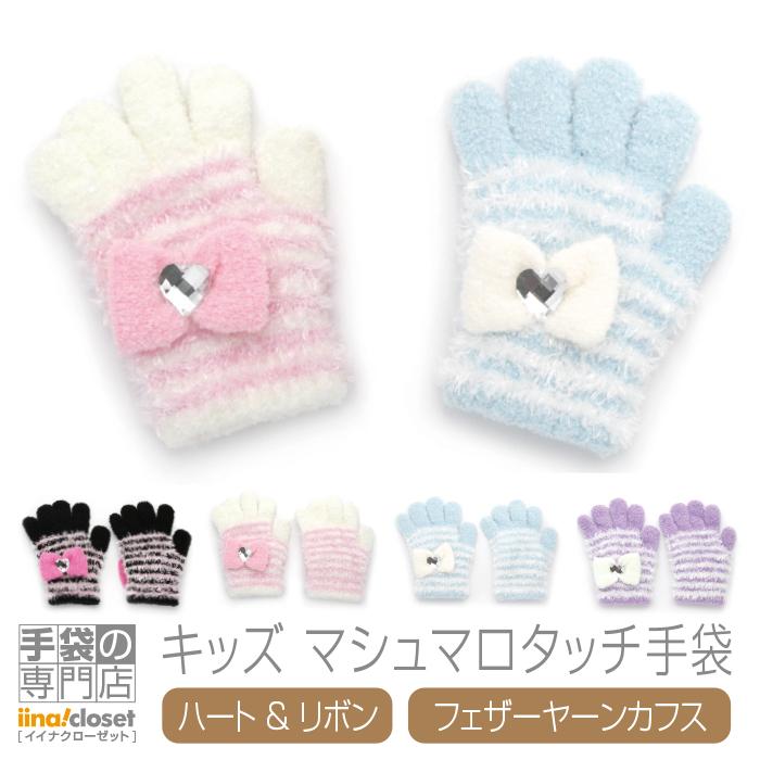 手袋 キッズ 女の子 子供 かわいい 暖かい リボン キラキラ ハート ボーダー カフス ボア 日本製