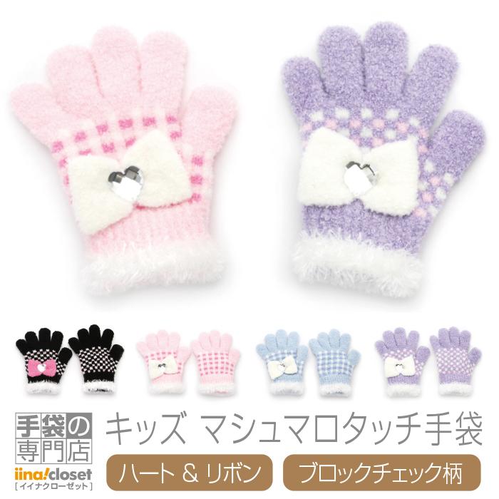 手袋 キッズ 女の子 子供 かわいい 暖かい リボン キラキラ チェック カフス ボア 日本製