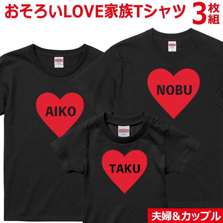 Tシャツ お揃い ペアルック 3枚セット ブラック 家族 子供 夫婦 ギフト かわいい おもしろ 面白 オモシロ 【送料無料】
