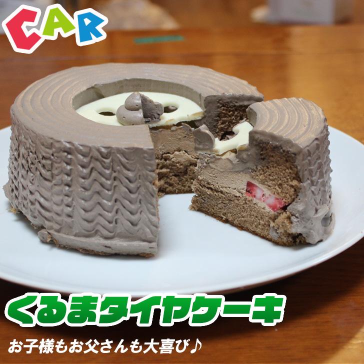 車 タイヤ ケーキ 5号 ギフト 誕生日ケーキ 男の子 子供 男性 大人 お父さん 面白い おもしろ お菓子 バースデーケーキ 3D 立体ケーキ 記念日ケーキ サプライズ キャラクター 送料無料