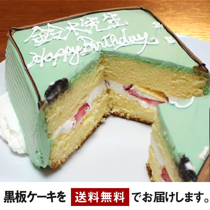 学校 黒板 メッセージ ケーキ 5号 ギフト 誕生日ケーキ 面白い おもしろ お菓子 バースデーケーキ 3d 立体ケーキ 記念日ケーキ サプライズ キャラクター 送料無料いいなstores