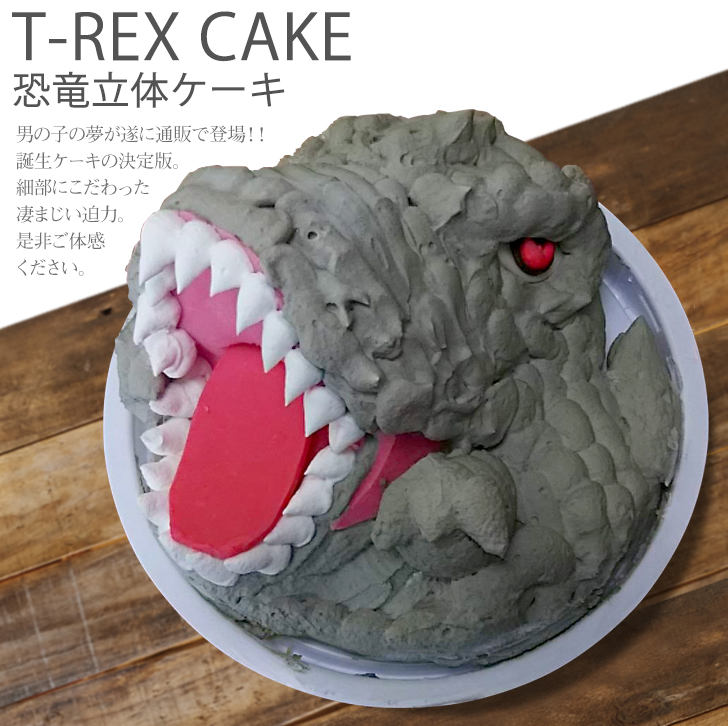 Wondrous Iinastores Dinosaur Cake Tyrannosaurus 5 T Birthday Cake Child Personalised Birthday Cards Paralily Jamesorg