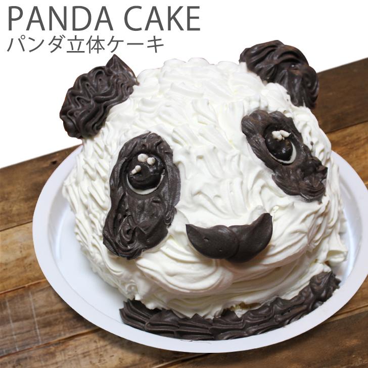 パンダ ケーキ 5号 ギフト 誕生日ケーキ 男の子 女の子 子供 面白い おもしろ 動物 アニマル お菓子 バースデーケーキ 3D 立体ケーキ 記念日ケーキ サプライズ キャラクター 送料無料