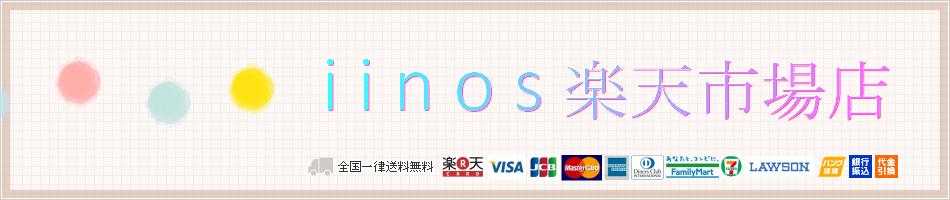 iinos 楽天市場店:日用品・トレンド品などをお求めやすい価格で扱うセレクトショップです。