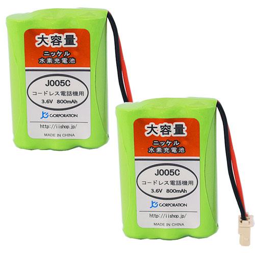 大容量 長持ち 日本メーカー新品 繰り返し充電に強い当店自慢の商品です 2個セット NTT メーカー公式ショップ コードレス子機用充電池 CT-デンチパック-062 対応互換電池 J005C メール便送料無料 ニッケル水素電池 セット コードレス子機用 バッテリー 充電電池 互換バッテリー 子機 電池 コードレス電話 充電式電池 コードレス電話機 充電池 子機用充電池