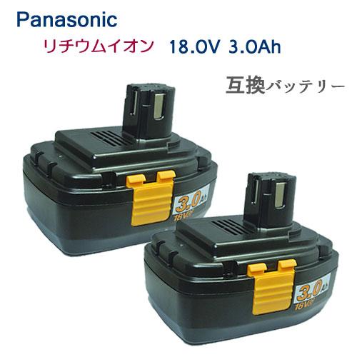 2個セット パナソニック(Panasonic) 電動工具用 ニッケル水素 互換バッテリー 18.0V 3.0Ah 【EY9251】対応 【あす楽対応】【送料無料】