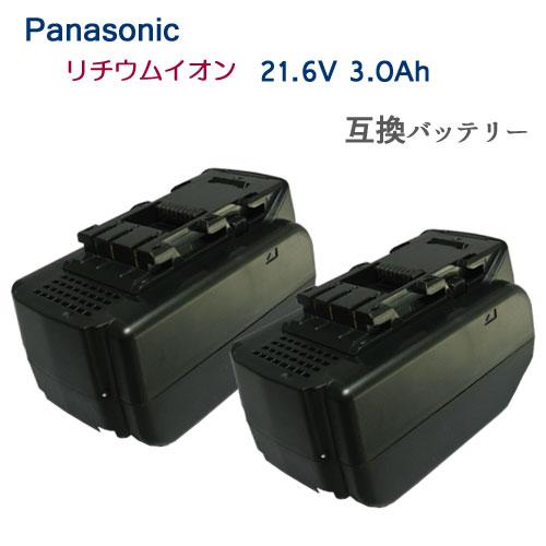 2個セット パナソニック(Panasonic) 電動工具用 リチウムイオン 互換バッテリー 21.6V 3.0Ah 【EZ9L61】【EZ9L62】対応 【あす楽対応】【送料無料】