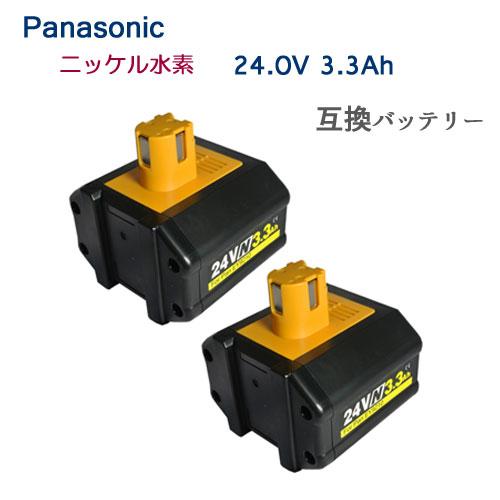 【大容量】 2個セット パナソニック(Panasonic) 電動工具用 ニッケル水素 互換バッテリー 24.0V 3.3Ah 【EZ9210】対応 【あす楽対応】【送料無料】