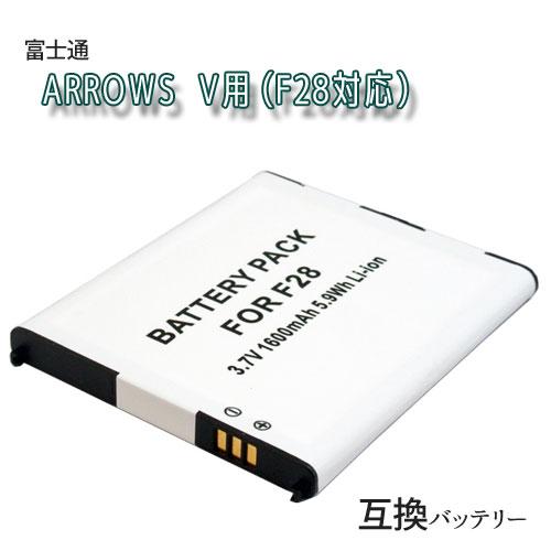 富士通 F28 人気の製品 互換バッテリー ARROWS メール便送料無料 40%OFFの激安セール V 対応