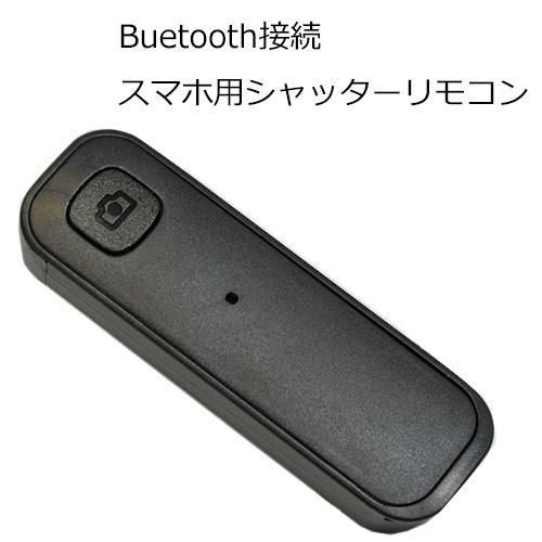 新商品 新型 かんたんBluetooth接続でシャッターをリモコン操作 Bluetooth接続 シャッターリモコン メール便送料無料 セルフィ 旅行 セルフィー 自撮り コンパクト コスメ ミラー 伸縮 セルカ じどり棒 ミニ 予約販売品 アンドロイド対応 コスメ風自撮り棒 bluetooth ブルートゥース ライト付き