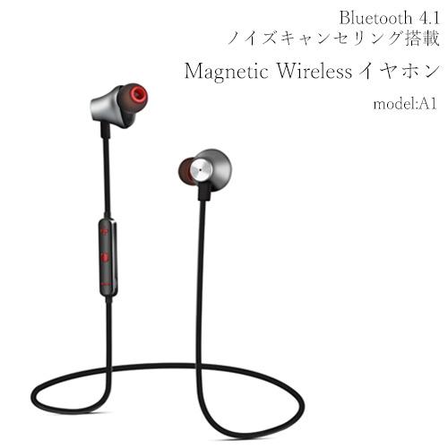 1e6a171059 Bluetooth4.1ワイヤレスイヤホンmodel:A1ノイズキャンセリング機能搭載高音質防水