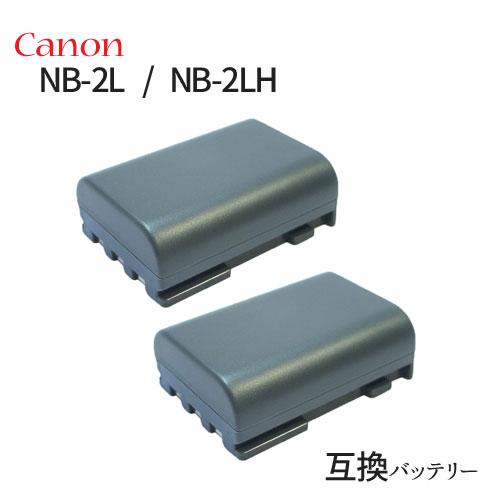 2個セット キャノン Canon NB-2L Seasonal Wrap入荷 互換バッテリー 情熱セール NB-2LH メール便送料無料