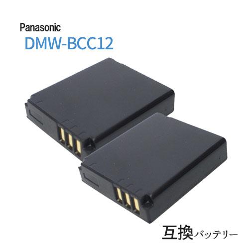SALE開催中 2個セット パナソニック Panasonic お買得 DMW-BCC12 メール便送料無料 互換バッテリー