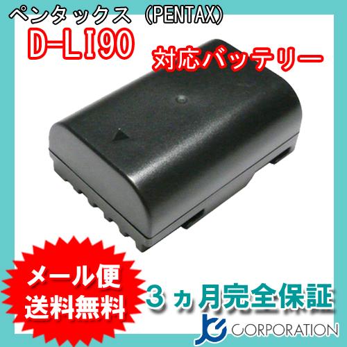 【  お客様のバッテリー引取→電池交換→再生 リサイクルバッテリー PENTAX   送料無料 】 MB01 バッテリー 対応 ペンタックス