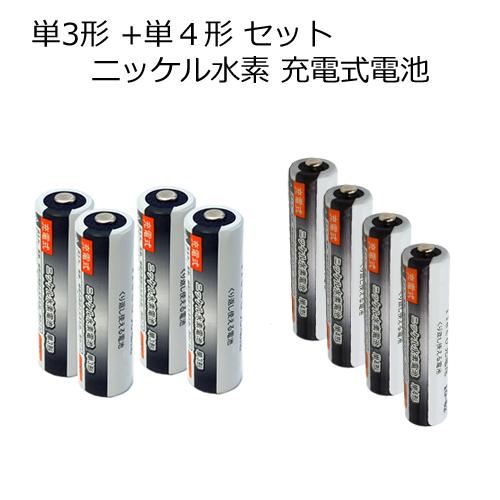 繰り返し使える大容量の充電式電池 iieco 充電池 充電式電池 約500回充電 単3形4本+単4形4本セット 4本ご注文ごとに収納ケース1個おまけ付 メール便送料無料 ニッケル水素電池 公式 充電式乾電池 電池 充電 充電電池 充電式 電池ケース ニッケル水素充電池 単3形 ニッケル水素 セット 与え 単3電池 単三電池 単三