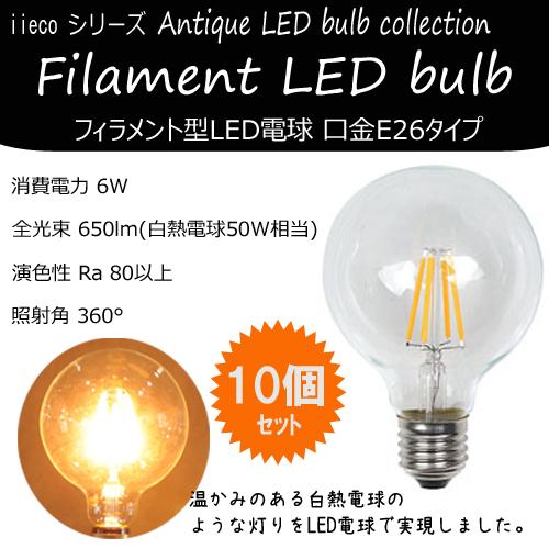10個セット【 iieco 】 アンティーク デザイン LED電球 50W相当 G95 口金 E26対応 フィラメントタイプ 【あす楽対応】【送料無料】