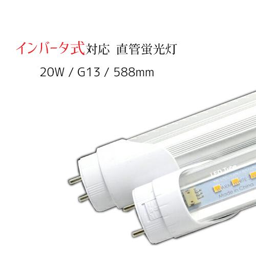 【iieco】 10本セット インバータ式対応 直管蛍光灯型 LEDランプ 20W相当 口金 G13 1200lm 長さ588mm 昼光色 【あす楽対応】【送料無料】