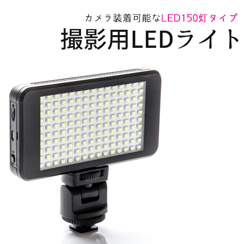 用 ライト 撮影