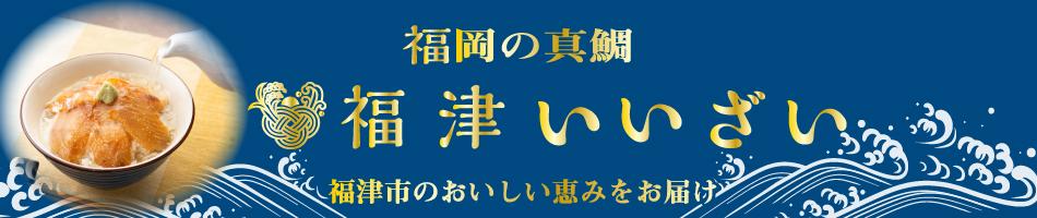 【福岡の真鯛】 福津いいざい:楽天市場|福岡の真鯛|鯛茶漬けのことなら 福津いいざい
