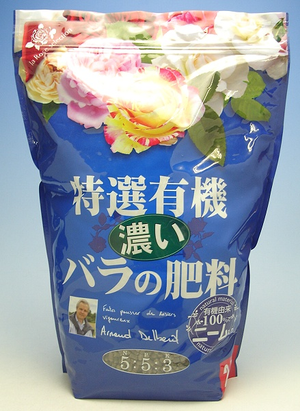 バラが好む有機質をふんだんに配合 2020秋冬新作 デルバール推奨 超安い ニーム入り有機 濃い バラの肥料2.5kg 薔薇 有機質肥料 フレンチローズ イングリッシュローズ