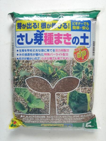 メーカー公式 芽が出る 根が伸びる 流行のアイテム さし芽種まきの土5L プランター 鉢花 播種 鉢植え 家庭菜園 育苗