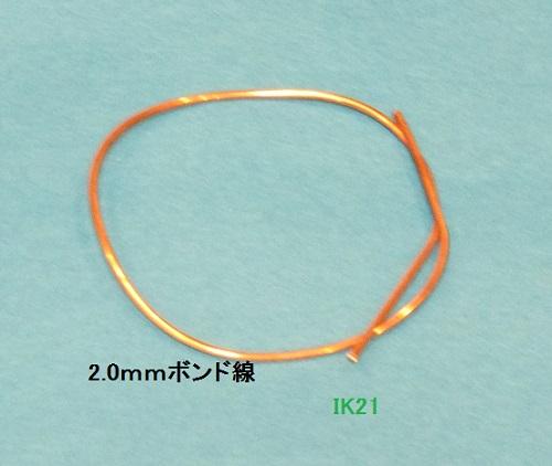 電気工事士 技能試験用対応〓2.0mm ボンド線 0.5m〓