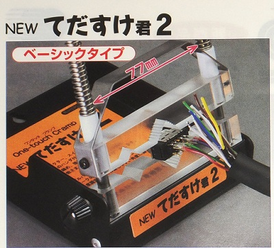 電気工事士技能試験対策品・半導体・工具・事務用品│〓てだすけ君2 ベーシック 〓2TD-B