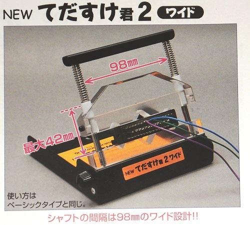 竹内電機 〓 てだすけ君2 ワイド 〓