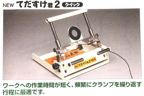 竹内電機 〓 てだすけ君2 クイック 〓