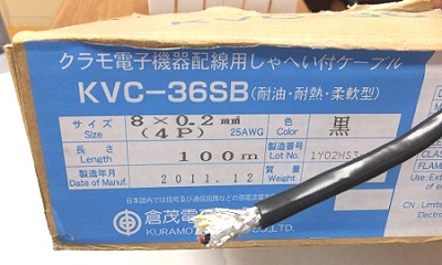倉茂電工 〓 クラモ電子機器配線用しゃへい付ケーブル 1巻100メートル 〓 KVC-36SB 8×0.2mm2(4P)