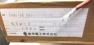 倉茂電工 〓 FANC-SB FAネットワークケーブル 1巻100メートル 〓 CC-Link ブラウン0.5mm2×3