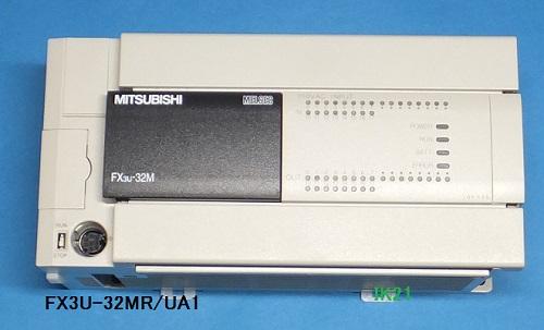 三菱電機 〓 マイクロシーケンサFX3Uシリーズ(基本ユニット) 〓 FX3U-32MR/UA1